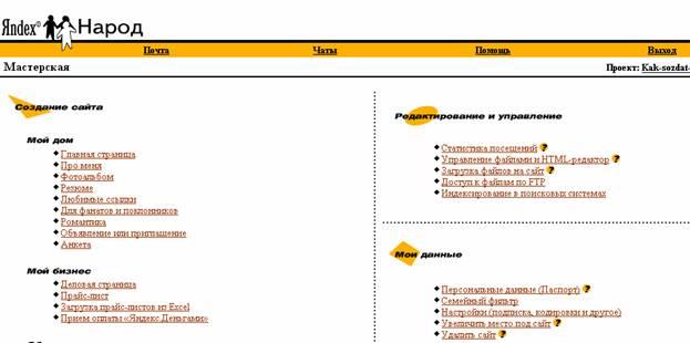 Как создать свой сайт на яндексе